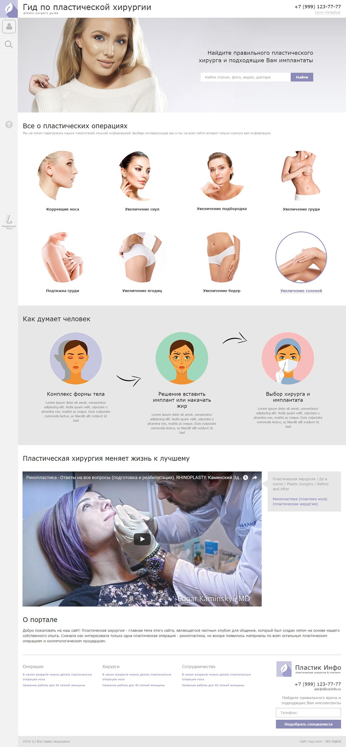 сайт о пластической хирургии