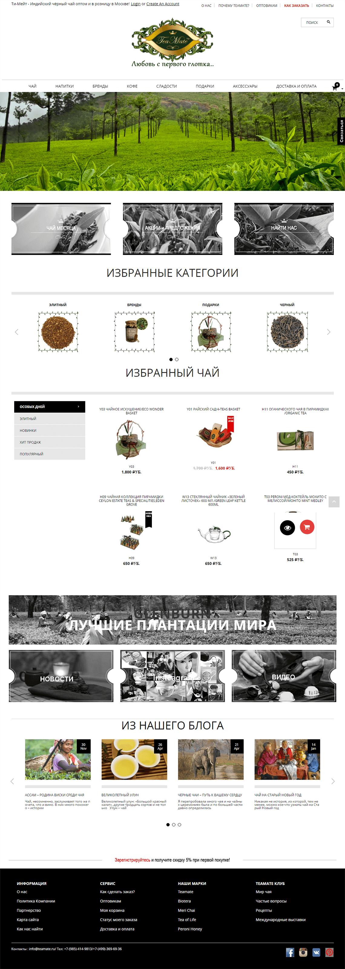 сайт чая