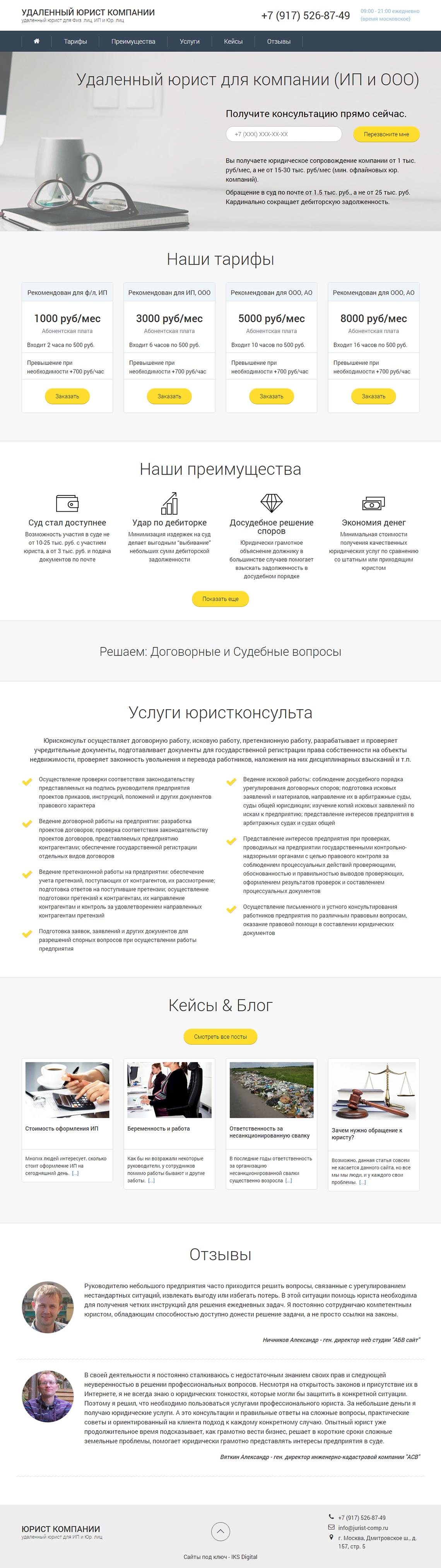 Работа удаленно юристом в москве net freelance projects