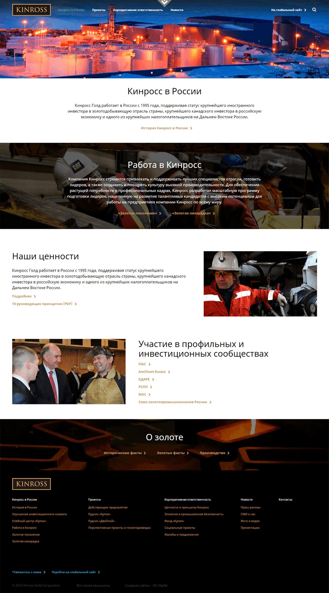 Разработка корпоративного сайта для канадской золотодобывающей компании Кинросс