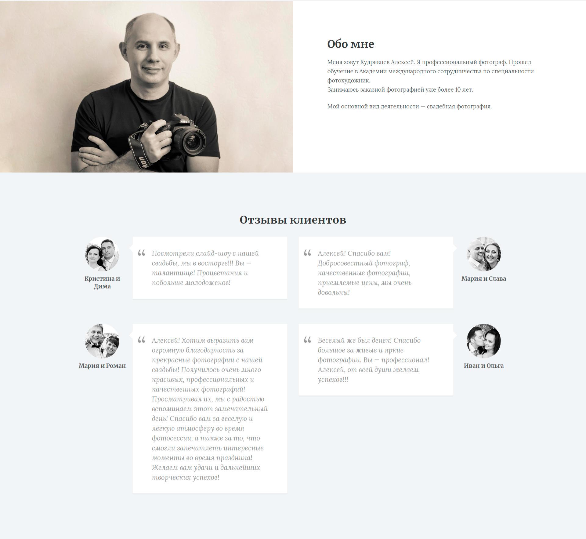 Создание сайта фотографа на wordpress создание интернет магазина сайта в воронеже