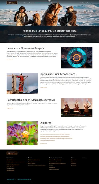 редизайн и разработка корпоративного сайта для канадской золотодобывающей компании
