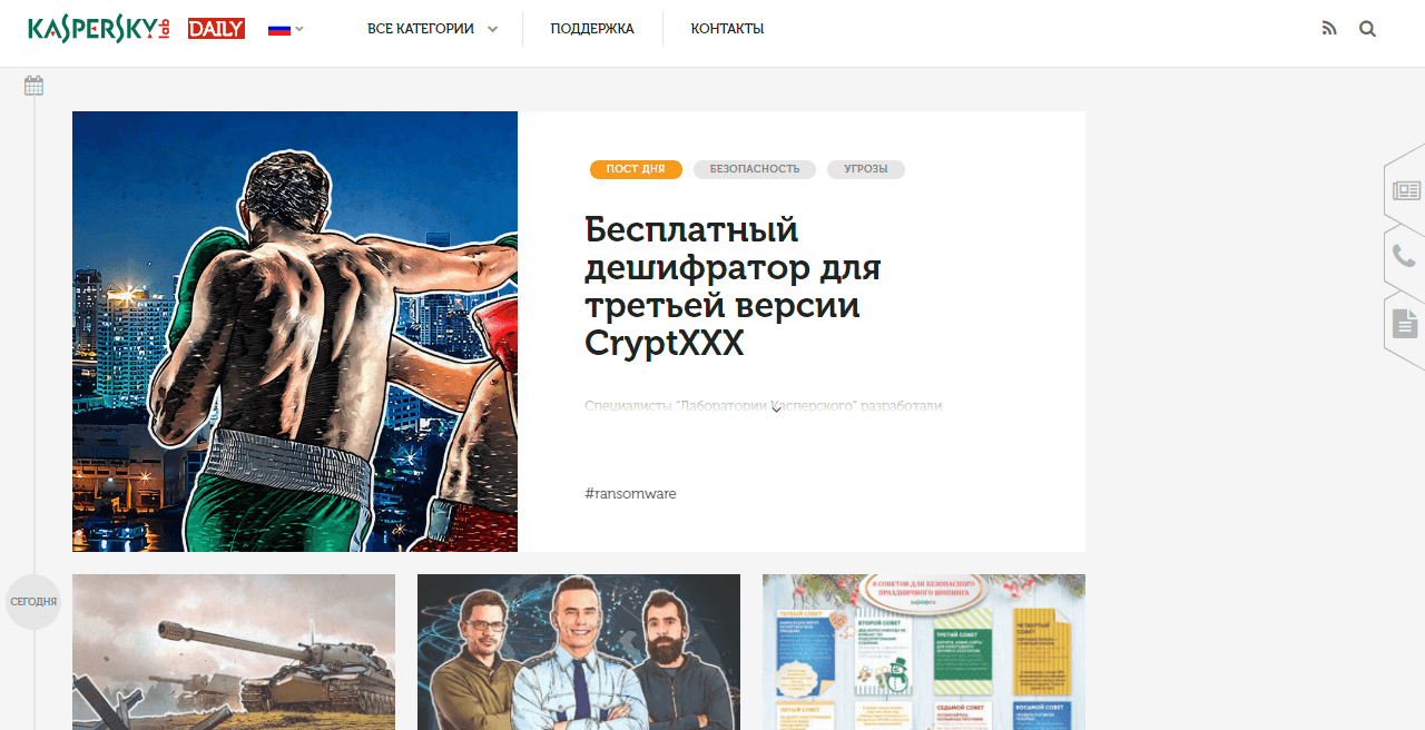 FireShot Capture 41 - Спасаем мир словом I Официальный русский блог Ла_ - https___blog.kaspersky.ru_