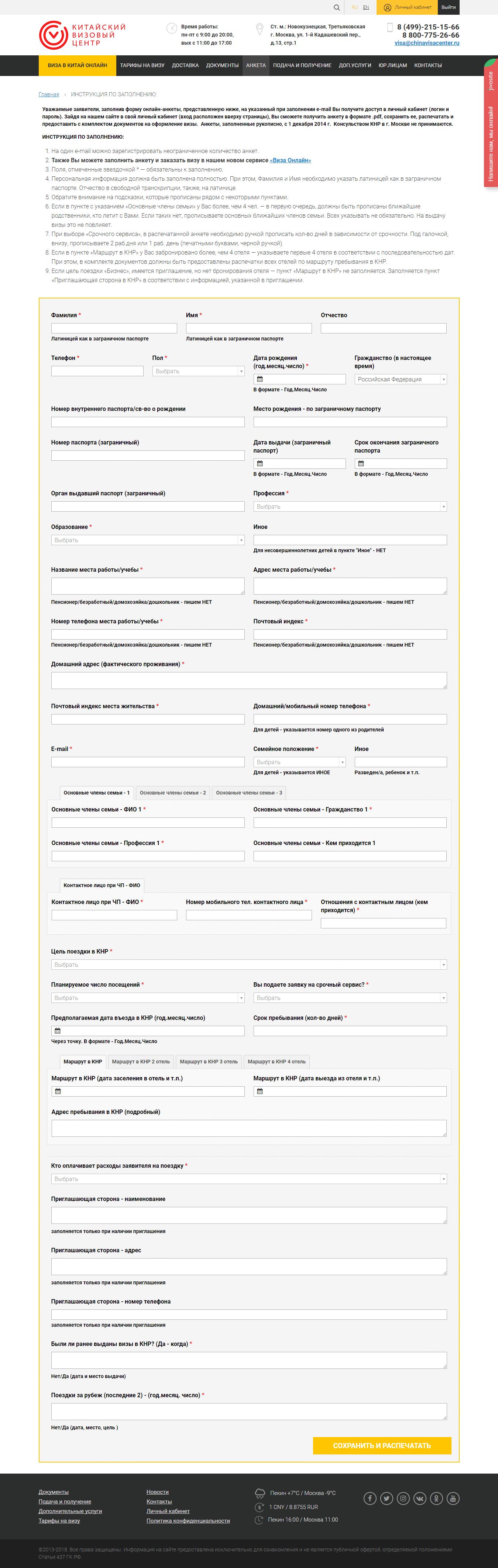 создание веб-сервиса для Китайского Визового Центра