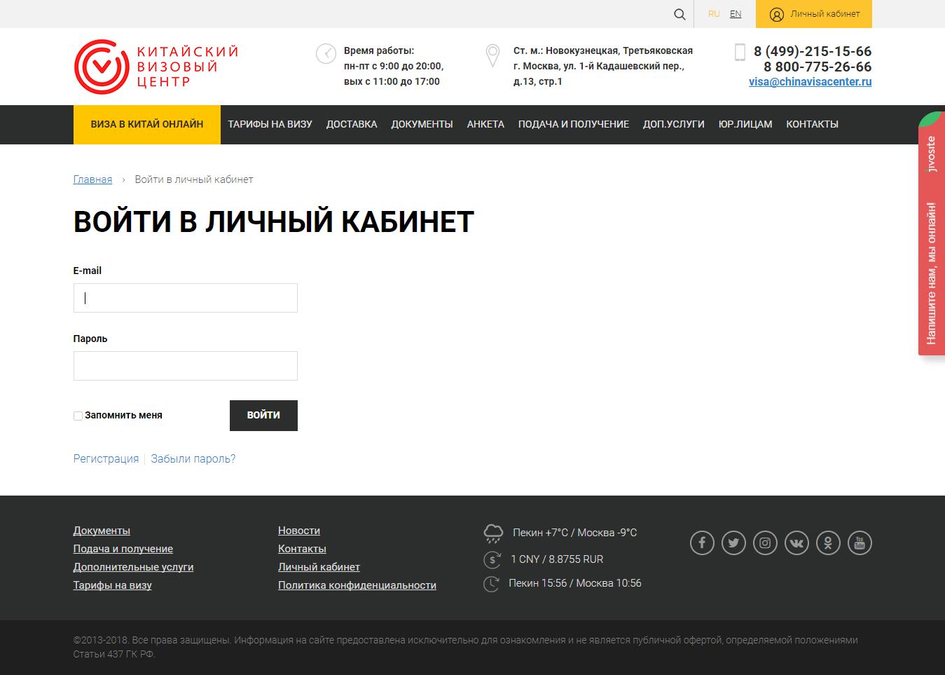 Дизайн страницы входа в личный кабинет на веб-сервисе Китайского Визового Центра