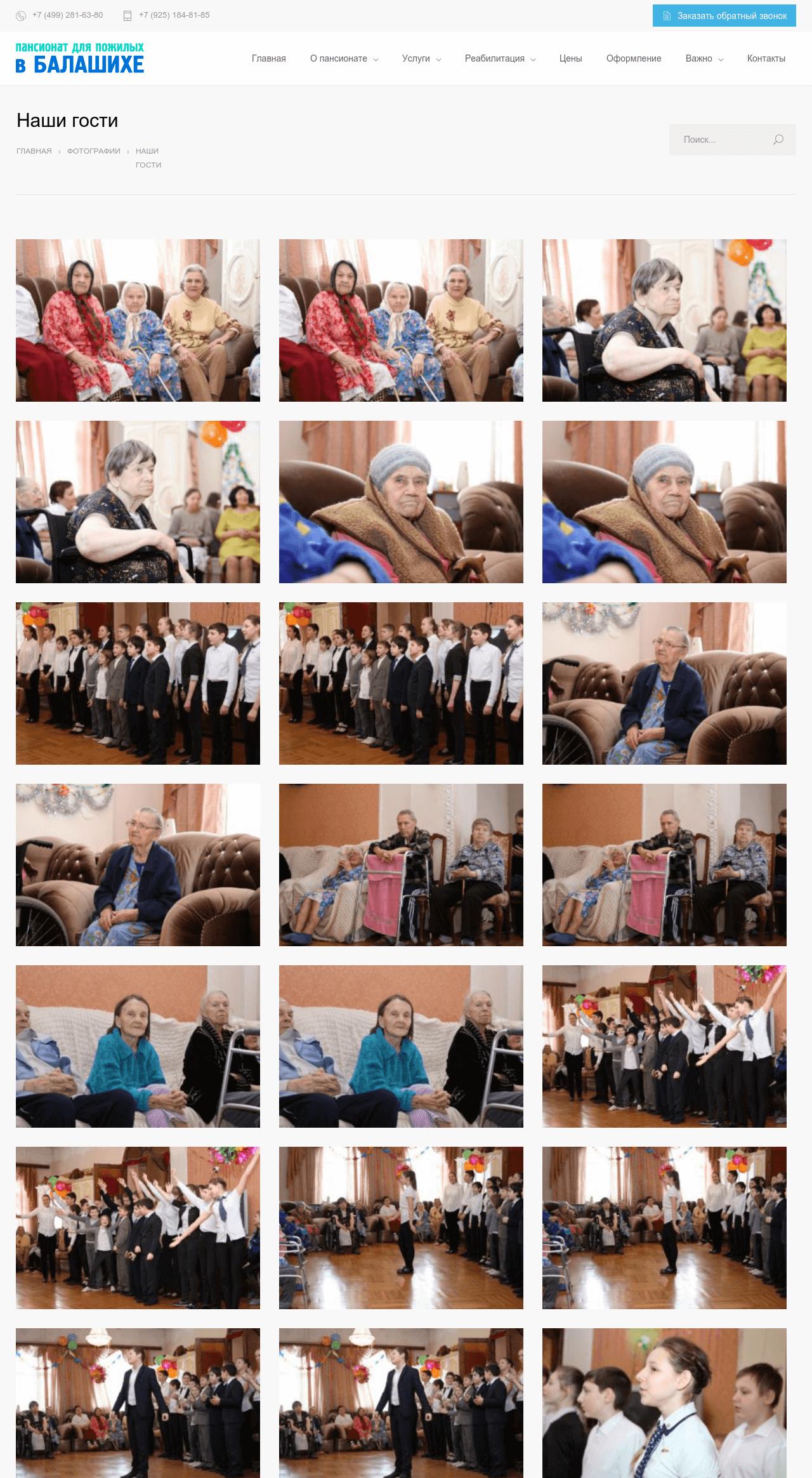 реклама санатория для пожилых в Балашихе