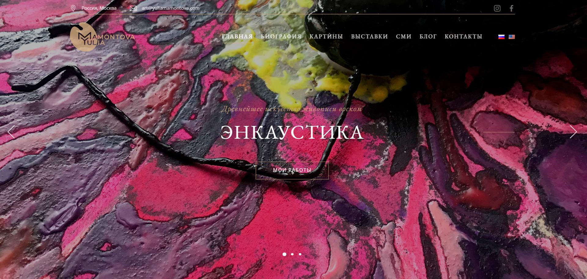 Разработали сайт современной художницы